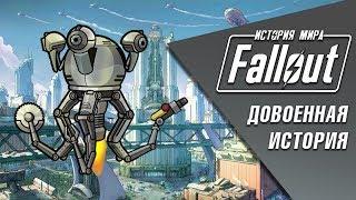 Довоенная История Fallout