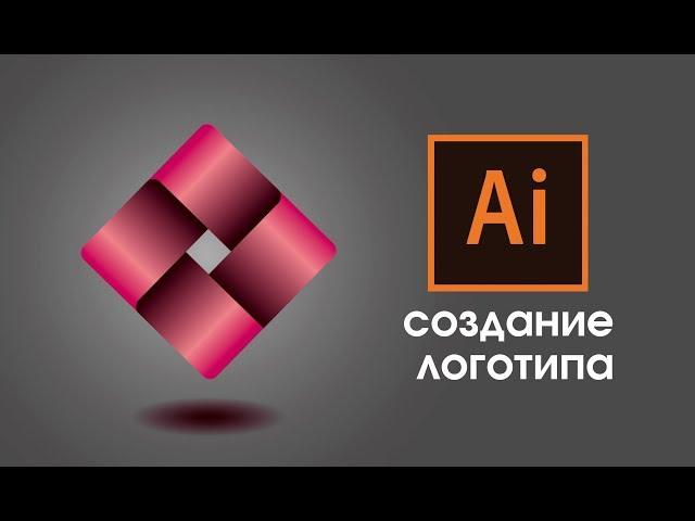 Создание логотипа в Adobe Illustrator