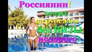 видео Безвизовые страны для россиян 2016