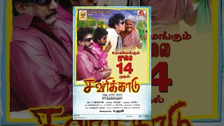 Savarikkadu Tamil Full Movie