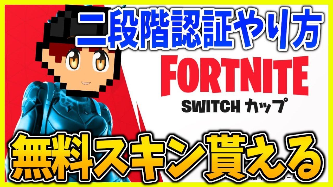 フォート ナイト 無料 スキン ダウンロード スイッチ 未公開特別スキンを無料で入手する方法 フォートナイト