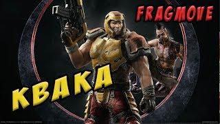 Quake Champions (Hired Team Trial) Fragmovie