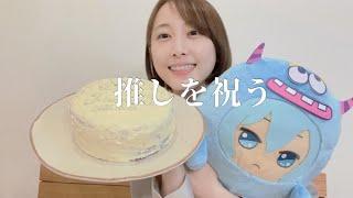 【アイナナ】手作りケーキで推しの1stアルバム発売を祝うオタク【松井玲奈】