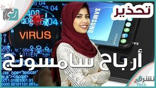 تسريب صور ومواصفات جالكسي اس 8 | فايروس شمعون يهاجم السعودية | نشره تك #119