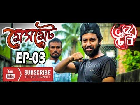 Bangla Funny Video | Masmate | মেসমেট | Epi 03 | Vaberdheki | Jeet | Deb | Momota | kolkata