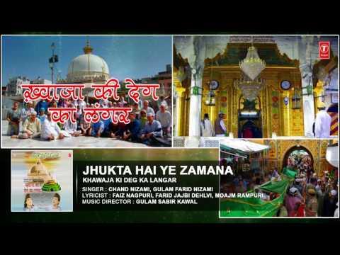 JHUKTA HAI YE JAMANA (Audio) || CHAND NIZAMI,GULAM FARID NIZAMI || T-Series Islamic Music