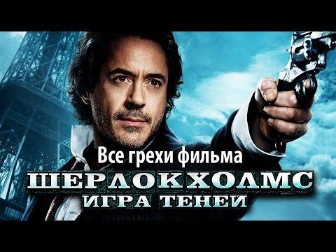 Все грехи фильма Шерлок Холмс: Игра теней