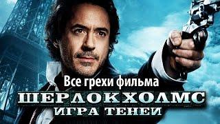 "Все грехи фильма ""Шерлок Холмс: Игра теней"""