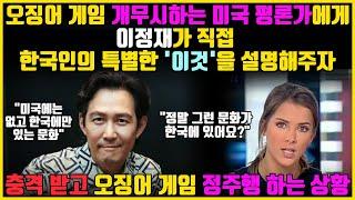 오징어 게임을 비판하는 사람들에게 한국인의 이 문화를 …