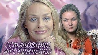 Остановите Андрейченко | Центральное телевидение