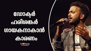 How Dr. K.S.Harisankar turned to a Singer ? | Kaumudy TV