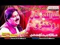 Sami Meri Waar Shafa Ullah Khan Rokhri 2018 mp3