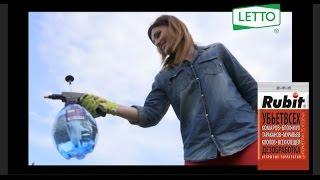 видео Таран: инструкция по применению и отзывы о препарате