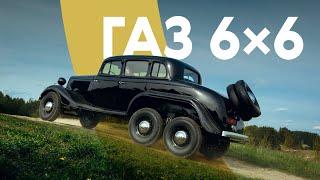 Советский G-Класс — «ГАЗ» из 37-го