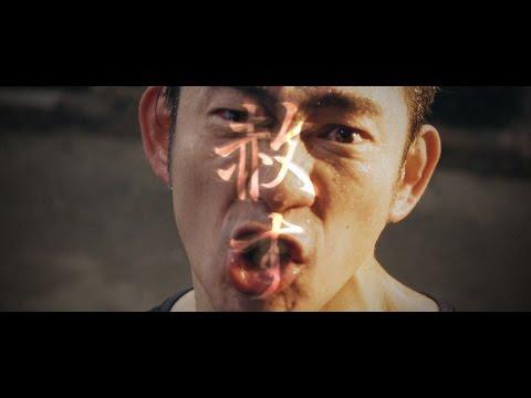 BRAHMAN 「不倶戴天」MV