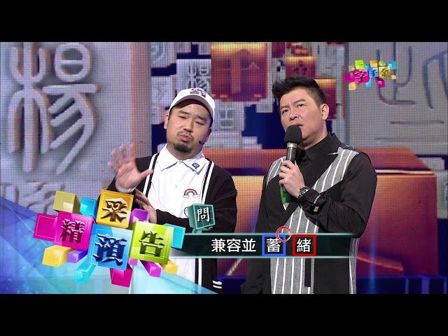 Youtuber 一字千金 第115集