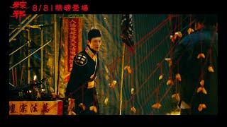 電影《粽邪》正式預告|8.31 全台上映