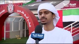 جماهير عربية وعالمية على موعد مع المتعة والتشويق في كأس العالم للأندية لكرة القدم بأبوظبي.. ولكن