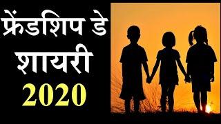 Friendship Day Shayari 2020 | फ्रेंड, मित्र, फ्रेंडशिप, दोस्त शायरी
