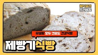 [제빵기 식빵만들기] …