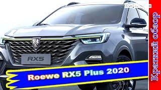 Авто обзор - Roewe RX5 Plus: обновленный бестселлер SAIC Motor