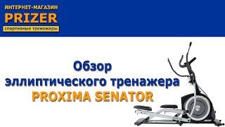 Обзор эллиптического тренажера Proxima Senator(, 2015-11-19T22:17:18.000Z)