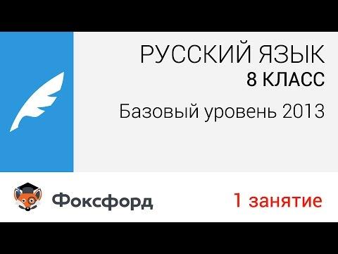 Он-лайн егэ по русскому языку за 8 класс