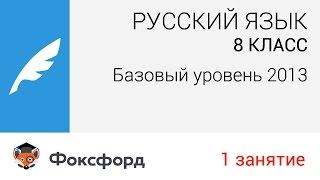 Русский язык. 8 класс 2013. Занятие 1, базовый уровень. Центр онлайн-обучения «Фоксфорд»