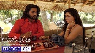 Uththama Purusha | Episode 25 - (208-07-06) | ITN Thumbnail