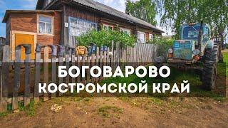 Боговарово. Как живёт самое удалённое от Костромы село