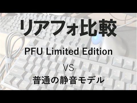 RealforceのPFU Limited Editionとノーマルを比べたらロマンが詰まってた
