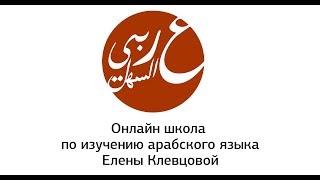 Онлайн школа арабского языка Елены Клевцовой это