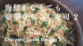Chirashizushi Recipe 2Sushi MixIngredientsSushi Rice RecipeJapanese Cookingちらし寿司の作り方後編レシピ