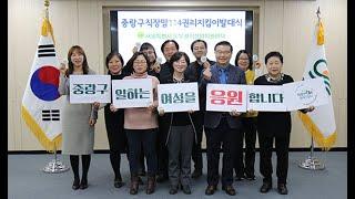 2019 서울시동부권직장맘지원센터 활동영상