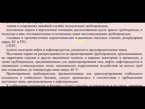 СНиП 02.05.06-85* часть 1 Магистральные Трубопроводы