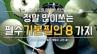[드럼레슨]정말 많이쓰는 필수 기본 필인 8가지!  by 일산드럼학원 저스트드럼 Drum Lesson