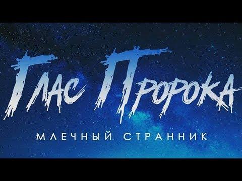 Глас Пророка - Млечный странник (2017) (Heavy Metal)