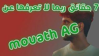 7 معلومات عن mouath AG | معاذ اج