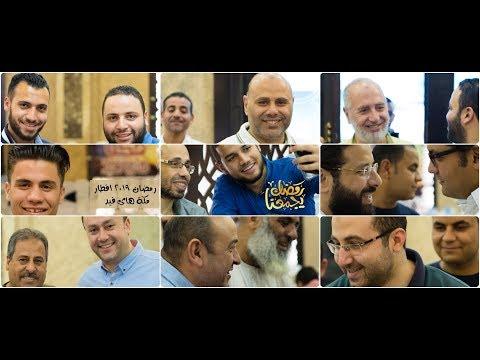 تهنئة بحفل افطار رمضان المبارك
