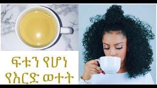የእርድ ወተት አዘገጃጀት እና ለጤናና ለቆዳ ያለው ጠቀሜታው ለፆም ወቅትም እሚሆን/ Turmeric Golden Milk