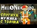ТАЙНА КУКОЛЬНОГО ДОМИКА - ПРИВЕТ СОСЕД (Полное прохождение Hello Neighbor) #62
