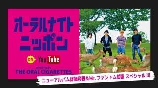 THE ORAL CIGARETTES「オーラルナイトニッポン ニューアルバム詳細発表&Mr.ファントム試聴スペシャル!!!」