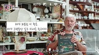 양서파충류관리사 - 미스터단 응원영상