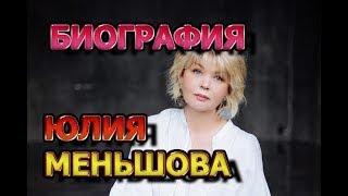 Юлия Меньшова - биография и личная жизнь. Актриса сериала Между нами девочками 2 сезон Продолжение
