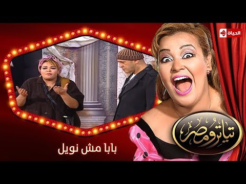 تياترو مصر | الموسم الثانى | الحلقة 10 العاشرة | بابا مش نويل | مصطفى خاطر ومحمد أنور| Teatro Masr