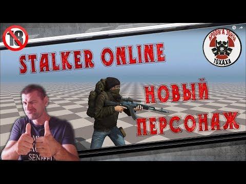 Stalker Online Новый Персонаж