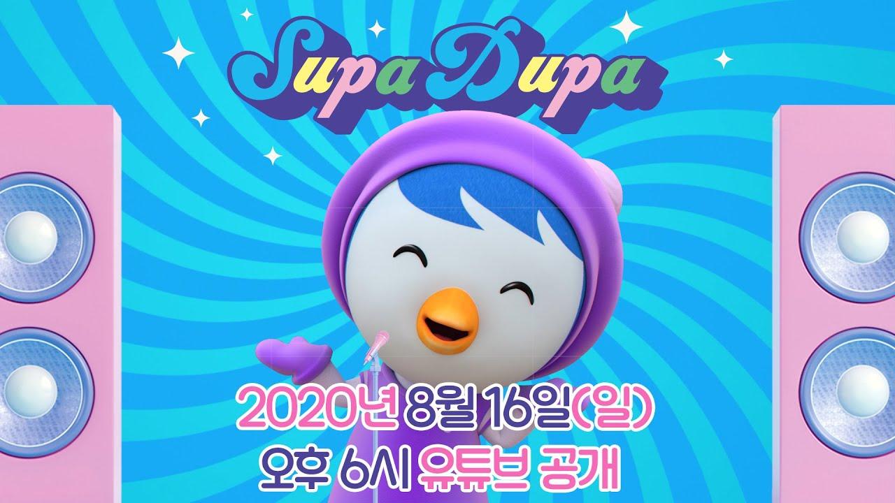 오마이걸 X 뽀로로 | 슈파듀파(SUPADUPA) TEASER 패티 편 | 8월 16일 오후 6시에 만나요!