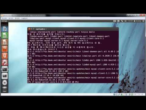 리눅스(우분투) - 웹기술
