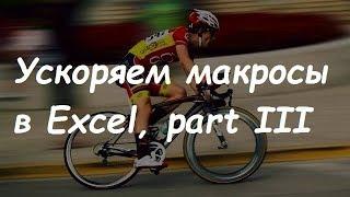 Ускоряем макросы в Excel, часть 3