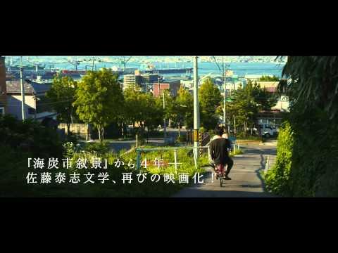映画『そこのみにて光輝く』予告編